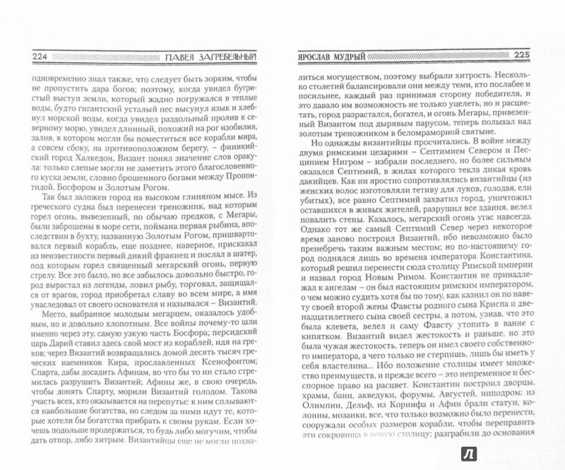 Иллюстрация 1 из 15 для Ярослав Мудрый - Павел Загребельный | Лабиринт - книги. Источник: Лабиринт