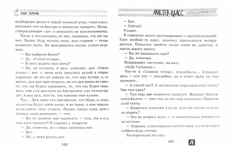Иллюстрация 1 из 17 для Мастер-класс. Записки концертмейстера балета - Лада Исупова | Лабиринт - книги. Источник: Лабиринт