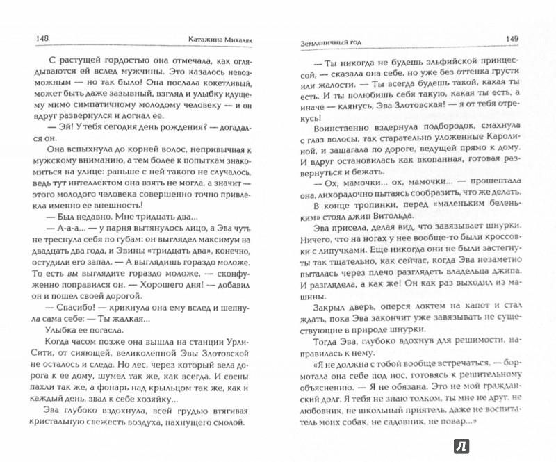 Иллюстрация 1 из 28 для Земляничный год - Катажина Михаляк | Лабиринт - книги. Источник: Лабиринт