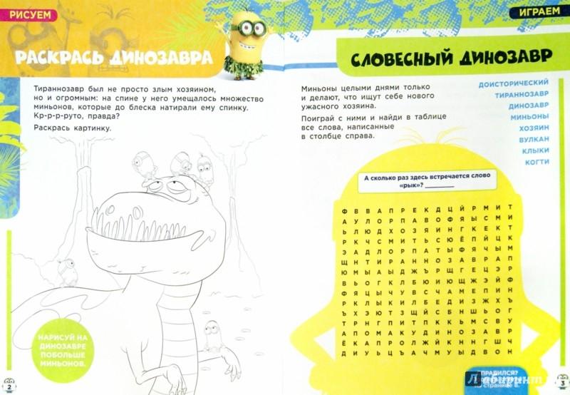 Иллюстрация 1 из 14 для Миньоны. Играй и рисуй   Лабиринт - книги. Источник: Лабиринт