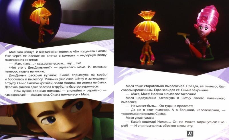 Иллюстрация 1 из 12 для Любимые истории Маси. Пылесос | Лабиринт - книги. Источник: Лабиринт