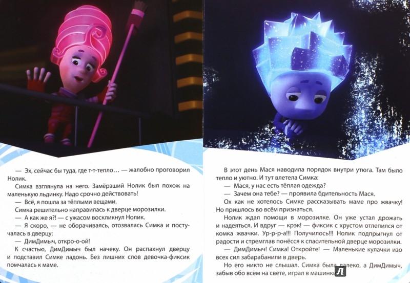 Иллюстрация 1 из 6 для Любимые истории Маси. Холодильник | Лабиринт - книги. Источник: Лабиринт
