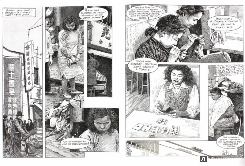 Иллюстрация 1 из 7 для Шанхай. 1949 - Максим Шараев | Лабиринт - книги. Источник: Лабиринт
