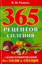 365 рецептов соления и консервирования без соли и сахара, Рошаль Виктория Михайловна