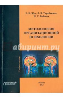 Методология организационной психологии. Учебное пособие