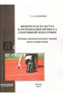 Физическая культура и оптимизация процесса спортивной подготовки. Организационная культура личности