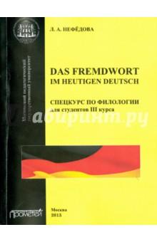 Das Fremdwort im heutigen Deutsch. Спецкурс по филологии для студентов 3 курса. Учебное пособие