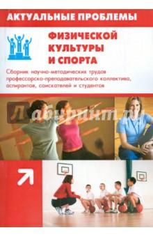 Актуальные проблемы физической культуры и спорта
