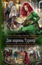 Жильцова Наталья Сергеевна, Ушкова Светлана Васильевна Две короны. Турнир