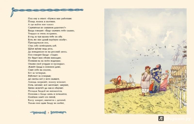 Иллюстрация 1 из 42 для Сказка о попе и о работнике его Балде - Александр Пушкин   Лабиринт - книги. Источник: Лабиринт