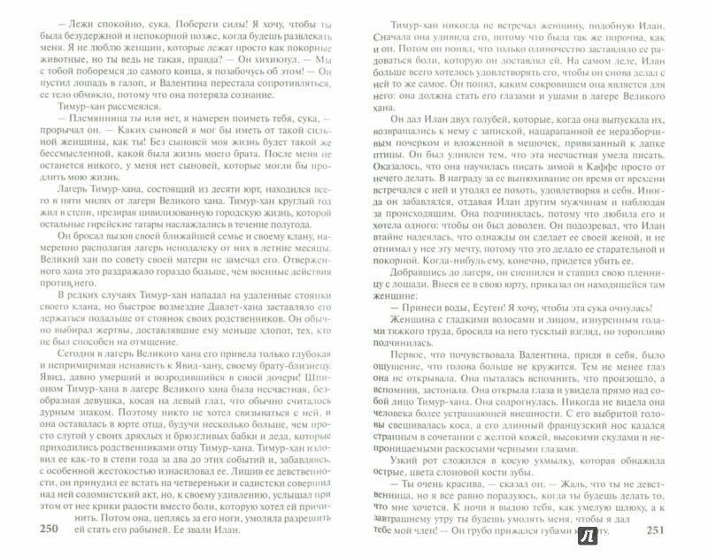 Иллюстрация 1 из 27 для Обрести любимого - Бертрис Смолл | Лабиринт - книги. Источник: Лабиринт