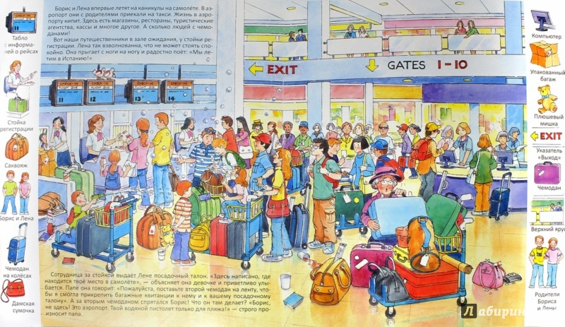 Иллюстрация 1 из 40 для В аэропорту и в самолете | Лабиринт - книги. Источник: Лабиринт