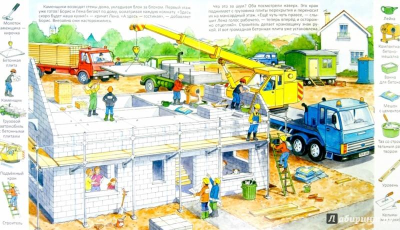 Иллюстрация 1 из 34 для Мы строим дом | Лабиринт - книги. Источник: Лабиринт