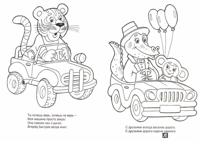 Иллюстрация 1 из 10 для Весёлые машины - Т. Коваль | Лабиринт - книги. Источник: Лабиринт