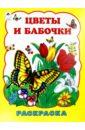 Коваль Т. Цветы и бабочки м с бегоза цветы книжка раскраска