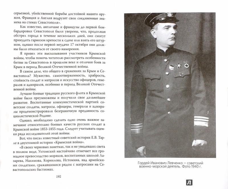 Иллюстрация 1 из 12 для Вместе с флотом. Неизвестные мемуары адмирала - Гордей Левченко | Лабиринт - книги. Источник: Лабиринт