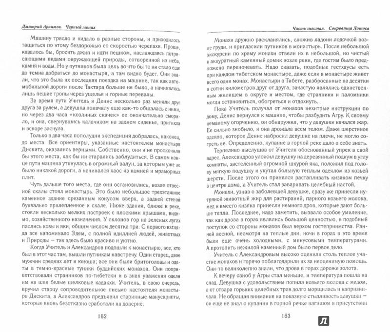 Иллюстрация 1 из 8 для Черный монах. Том 3 - Дмитрий Арлимов | Лабиринт - книги. Источник: Лабиринт