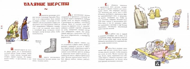 Иллюстрация 1 из 28 для Русские ремёсла | Лабиринт - книги. Источник: Лабиринт
