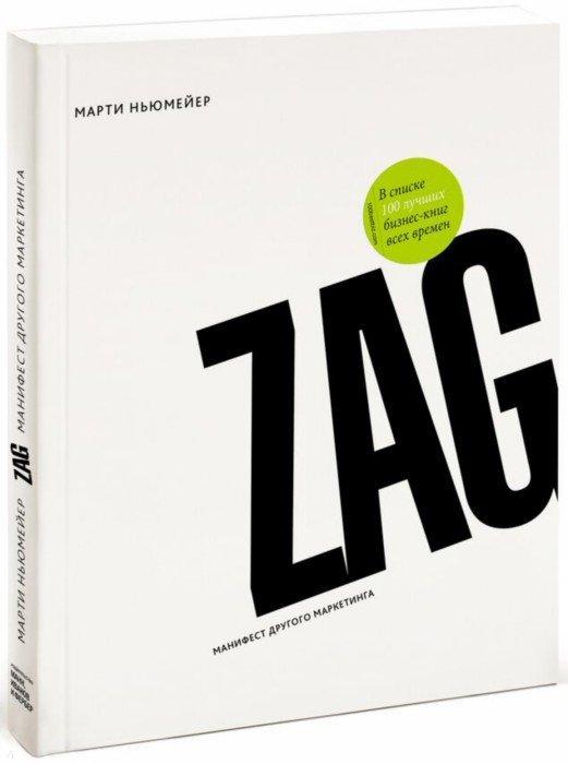 Иллюстрация 1 из 65 для Zag. Манифест другого маркетинга - Марти Ньюмейер | Лабиринт - книги. Источник: Лабиринт
