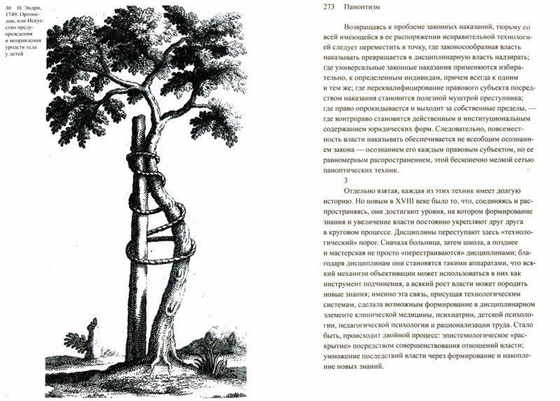 Иллюстрация 1 из 33 для Надзирать и наказывать. Рождение тюрьмы - Мишель Фуко | Лабиринт - книги. Источник: Лабиринт