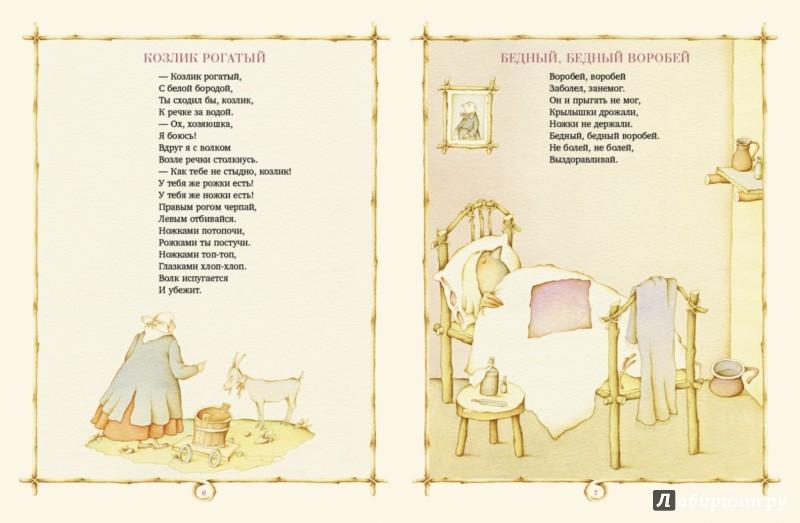 Иллюстрация 1 из 24 для Две фасольки, три боба | Лабиринт - книги. Источник: Лабиринт