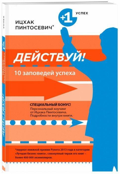 Иллюстрация 1 из 24 для Действуй! 10 заповедей успеха - Ицхак Пинтосевич | Лабиринт - книги. Источник: Лабиринт