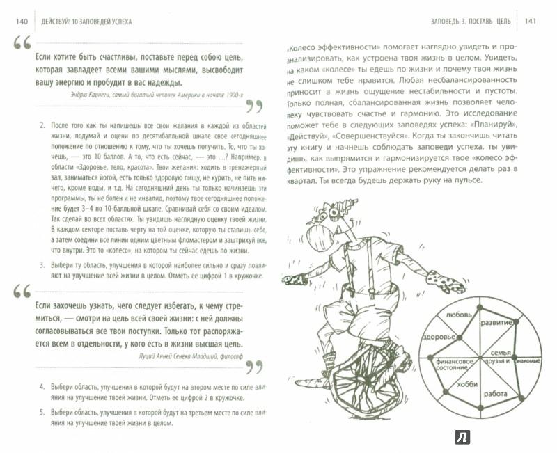 Иллюстрация 1 из 23 для Действуй! 10 заповедей успеха - Ицхак Пинтосевич | Лабиринт - книги. Источник: Лабиринт
