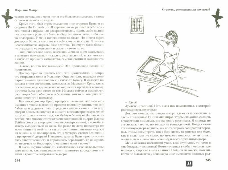 Иллюстрация 1 из 22 для Боль любви. Мэрилин Монро, принцесса Диана - Принцесса, Монро | Лабиринт - книги. Источник: Лабиринт