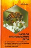 Начало пчеловодного дела