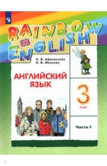 Английский язык. 3 класс. Учебник. В 2-х частях. Часть 1. РИТМ. ФГОС