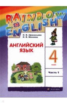 ГДЗ по английскому языку 4 класс Афанасьева, Михеева