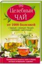 Доу Кэролайн Целебный чай от 1000 болезней. Проверенные рецепты чаев и сборов, которые возвращают здоровье