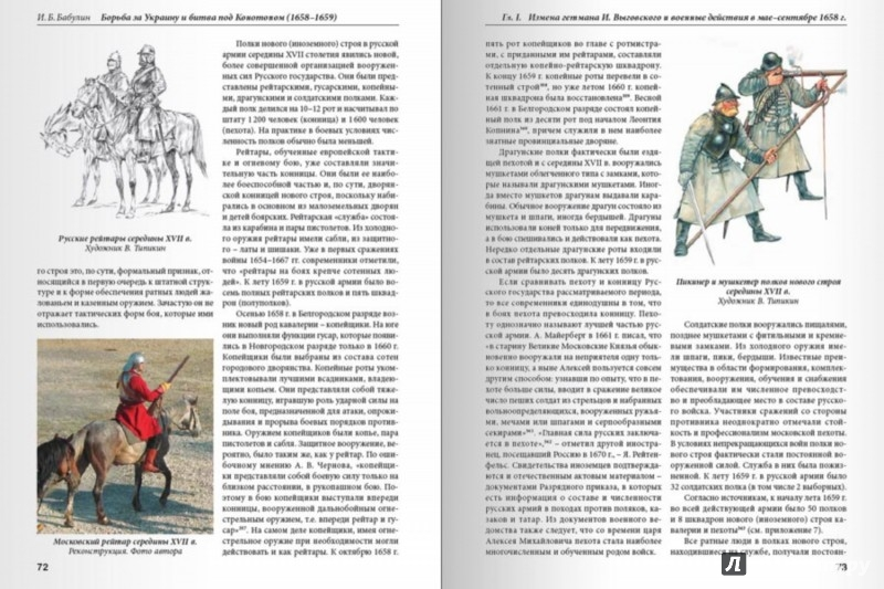 Иллюстрация 1 из 20 для Борьба за Украину и битва под Конотопом (1658-1659 гг.) - Игорь Бабулин | Лабиринт - книги. Источник: Лабиринт