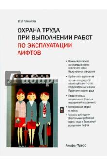 Охрана труда при выполнении работ по эксплуатации лифтов часы casio mtp 1377l 5a