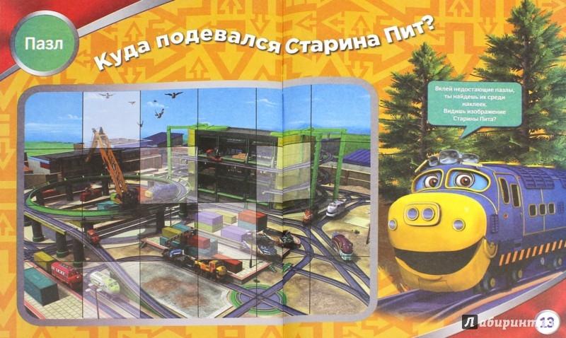 Иллюстрация 1 из 5 для Веселые паровозики. Поехали по рельсам! (+ 50 наклеек) | Лабиринт - книги. Источник: Лабиринт
