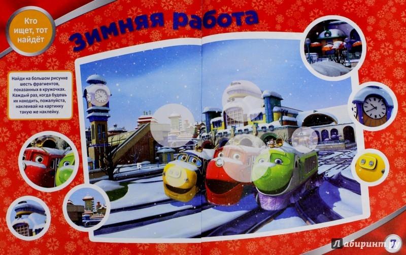 Иллюстрация 1 из 21 для Веселые паровозики. Ту-ту!+50 наклеек | Лабиринт - книги. Источник: Лабиринт