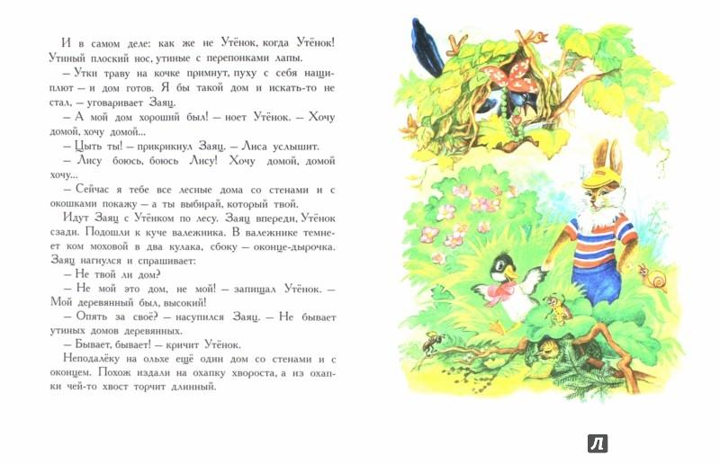 Иллюстрация 1 из 48 для Сказки про животных - Паустовский, Бианки, Заходер   Лабиринт - книги. Источник: Лабиринт