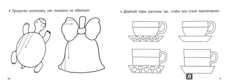 Иллюстрация 1 из 5 для 100 развивающих заданий для мальчиков | Лабиринт - книги. Источник: Лабиринт