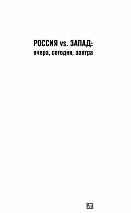 Иллюстрация 1 из 19 для Русофобия: антироссийское лобби в США - Андрей Цыганков | Лабиринт - книги. Источник: Лабиринт