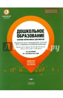 Дошкольное образование. Сборник нормативных документов по состоянию на 1 сентября 2015 года