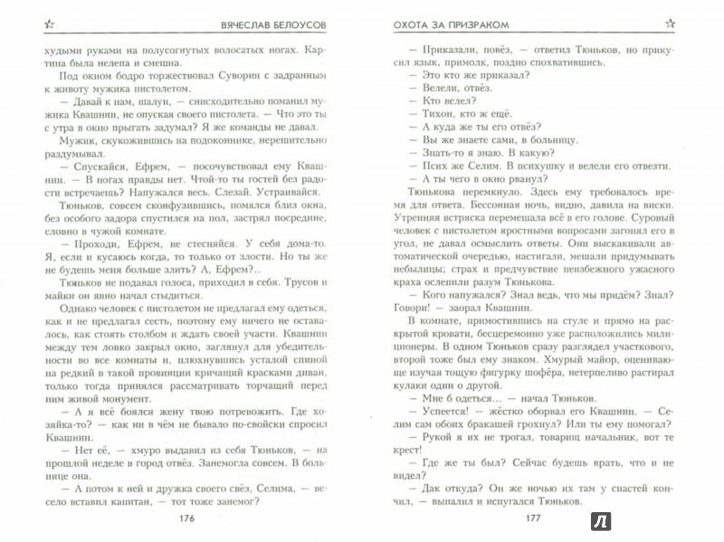 Иллюстрация 1 из 5 для Охота за призраком - Вячеслав Белоусов | Лабиринт - книги. Источник: Лабиринт