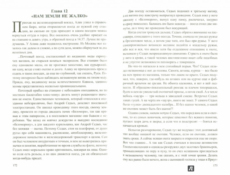 Иллюстрация 1 из 10 для Ошибка резидента - Шмелев, Востоков | Лабиринт - книги. Источник: Лабиринт