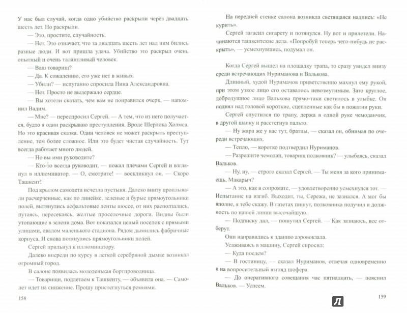 Иллюстрация 1 из 11 для Угол белой стены - Аркадий Адамов | Лабиринт - книги. Источник: Лабиринт