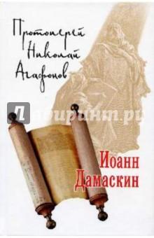 Иоанн Дамаскин иоанна хмелевская роман века