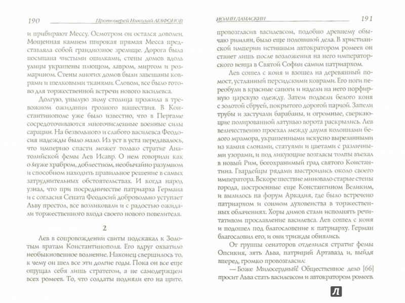 Иллюстрация 1 из 9 для Иоанн Дамаскин - Николай Протоиерей | Лабиринт - книги. Источник: Лабиринт