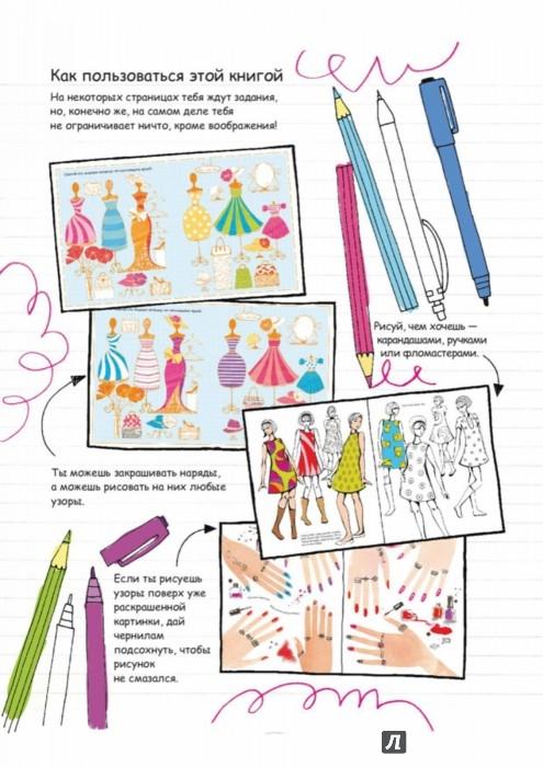 Иллюстрация 1 из 28 для Мода. Большая книга рисования и дизайна | Лабиринт - книги. Источник: Лабиринт