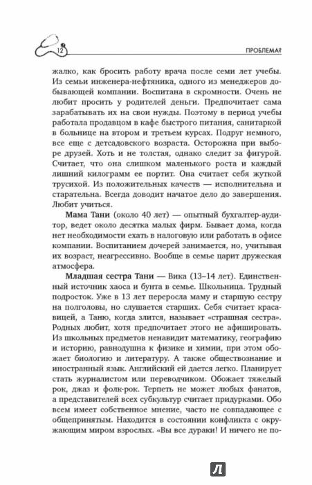 Иллюстрация 7 из 24 для Пока едет скорая. Рассказы, которые могут спасти вашу жизнь - Андрей Звонков | Лабиринт - книги. Источник: Лабиринт