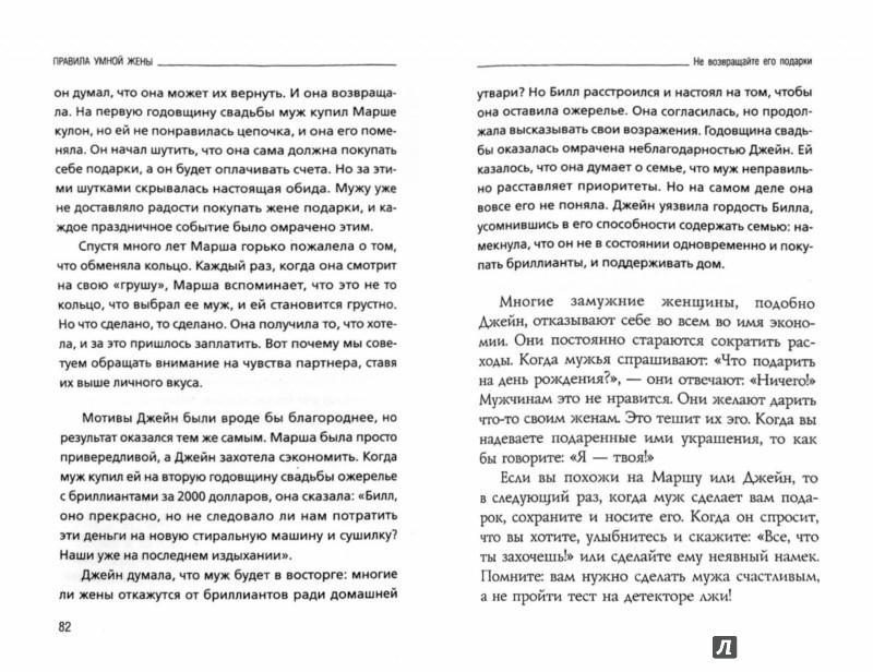 Иллюстрация 1 из 49 для Правила умной жены. Ты либо права, либо замужем - Фейн, Шнайдер | Лабиринт - книги. Источник: Лабиринт