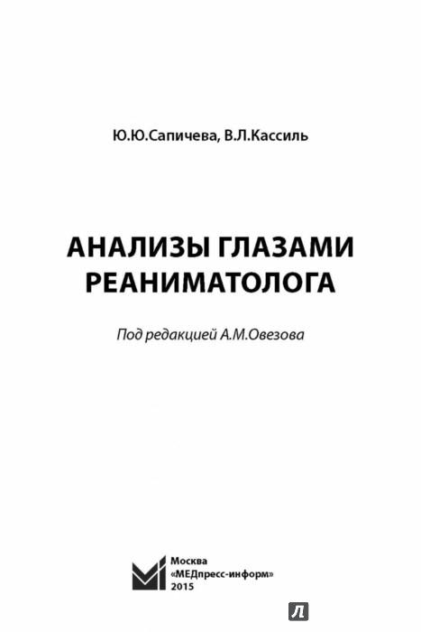 Иллюстрация 1 из 26 для Анализы глазами реаниматолога - Кассиль, Сапичева | Лабиринт - книги. Источник: Лабиринт