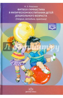 Фитбол-гимнастика в физическом воспитании детей дошкольного возраста (теория, методика, практика)